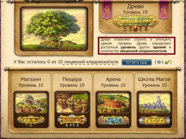 Чит - Взлом популярной браузерной игры Небеса. . Работает на всех.